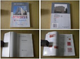 《票据与票据鉴别》,32开集体著,上海财大2006.6出版,5719号,图书