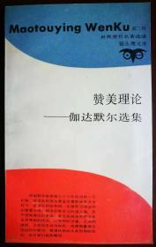 赞美理论 伽达默尔选集【1988年1版1印】