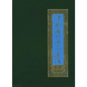 中国历代名家书法  行书八卷盒装
