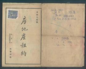 56年北京房地产租约一份,52年税票1枚