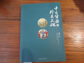 《中古医疗与外来文化》