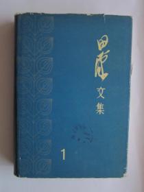 田汉文集(1)·馆藏·精装