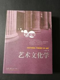 艺术文化学(私藏品好,丁亚平签赠)