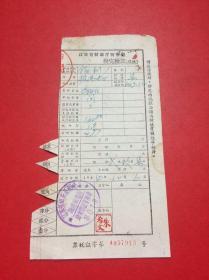 江苏省财政厅税务局,税完税证(收据)