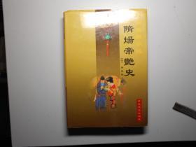《隋炀帝艳史》(中国禁毁小说,精装本)