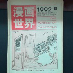 漫画世界(1992年第1,2,4,8,14,20,21,23,24共9期合售)——可展开本——见照片