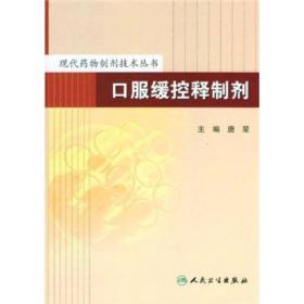 现代药物制剂技术丛书-口服缓控释制剂
