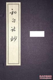 初白诗钞 (32开线装 全一函二册)