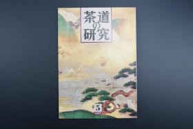 《茶道的研究》 1992年5月号总438号 日本茶道杂志 全书几十张图片介绍日本茶道茶器茶摆放流程和茶相关文化文学日文原版(每期具体内容详见目录图片)茶道仅仅是物质享受 而且通过茶会学习茶礼 陶冶性情