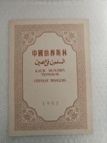 中国的穆斯林(活页图片21张 书名 目录 序4张共25张)