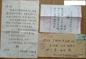 2007年木塔卞氏中医眼科第13代传人卞阳春毛笔《信札》1通2页(带信封)