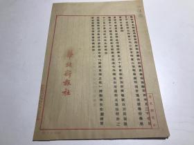 华北新报社函件