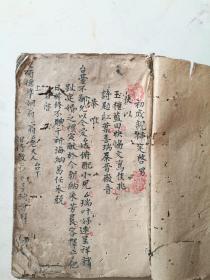 稀见古代民俗手抄本,书法漂亮。