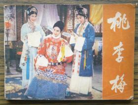 桃李梅   (10-105)