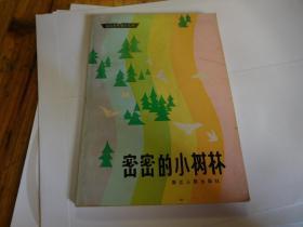 密密的小树林 签名本