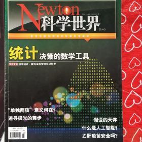 科学世界2014 3 5【两期合售】
