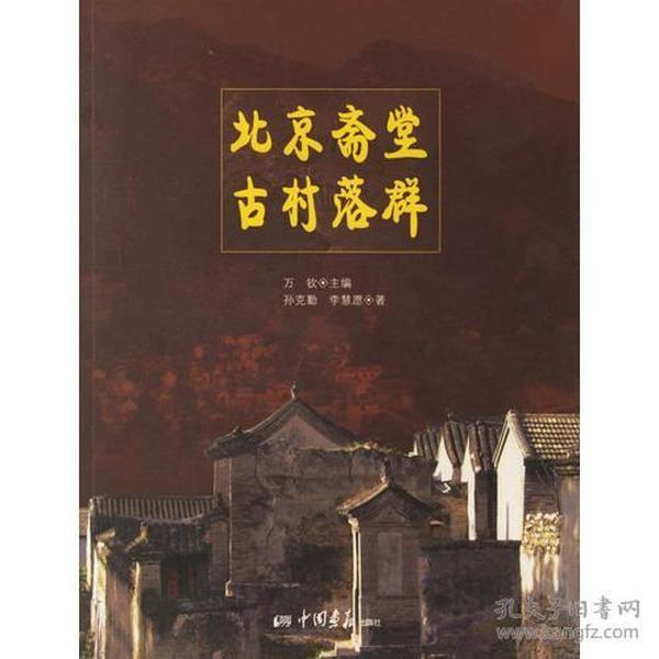 北京斋堂古村落群