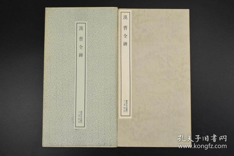 书迹名品丛刊5《汉 曹全碑》一函一册全 书体是用隶书写成。文字清晰,结构舒展,字体秀美飞动,书法工整精细,秀丽而有骨力,风格秀逸多姿,充分展显了汉隶的成熟与风格 二玄社 1973年