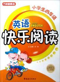 方洲新概念·英语快乐阅读(小学生4年级)