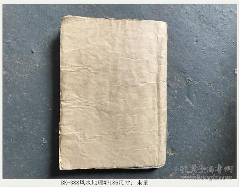 二手清代风水地理#P186古籍手抄本-古玩老书旧书古装善本BK-388