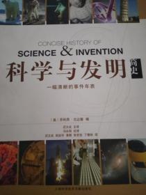 科学与发明简史
