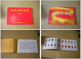 《卷烟品牌名录》,32开集体著,沈阳烟草2008出版,5721号,图书