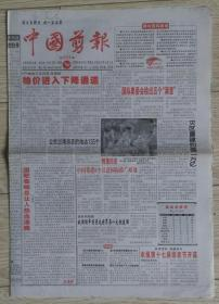 中国剪报2008年8月15日北京奥运会奖牌榜中国体操男团王者归来