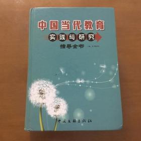中国当代教育实践与研究指导全书(16开精装)