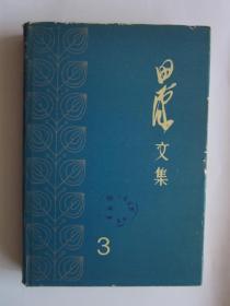 田汉文集(3)·馆藏·精装