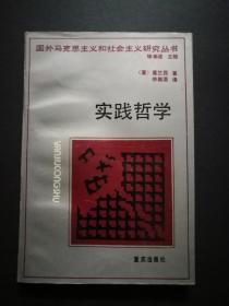 国外马克思主义和社会主义研究丛书-实践哲学