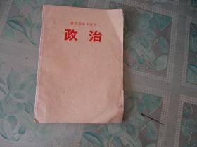 浙江省中学课本:政治