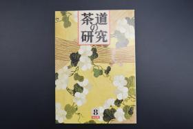 《茶道的研究》 1992年8月号总441号 日本茶道杂志 全书几十张图片介绍日本茶道茶器茶摆放流程和茶相关文化文学日文原版(每期具体内容详见目录图片)茶道仅仅是物质享受 而且通过茶会学习茶礼 陶冶性情