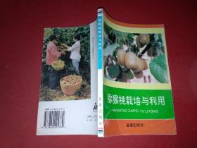 猕猴桃栽培与利用