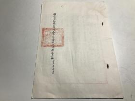 国立北京师范大学附属第二小学保送学生名册  张光直