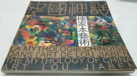 著名艺术家楼家本先生毛笔签赠本·《中国神话—楼家本艺术》·一版一印·软精装