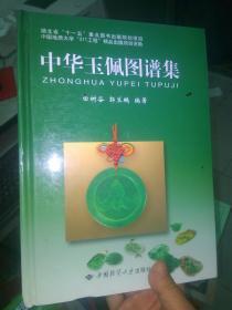中华玉佩图谱集
