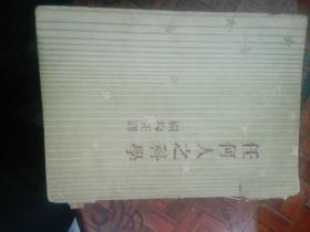 民国36年(任何人之科学)   顾均正译  开明青年业书