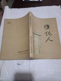 天南地北濮阳人第十五辑