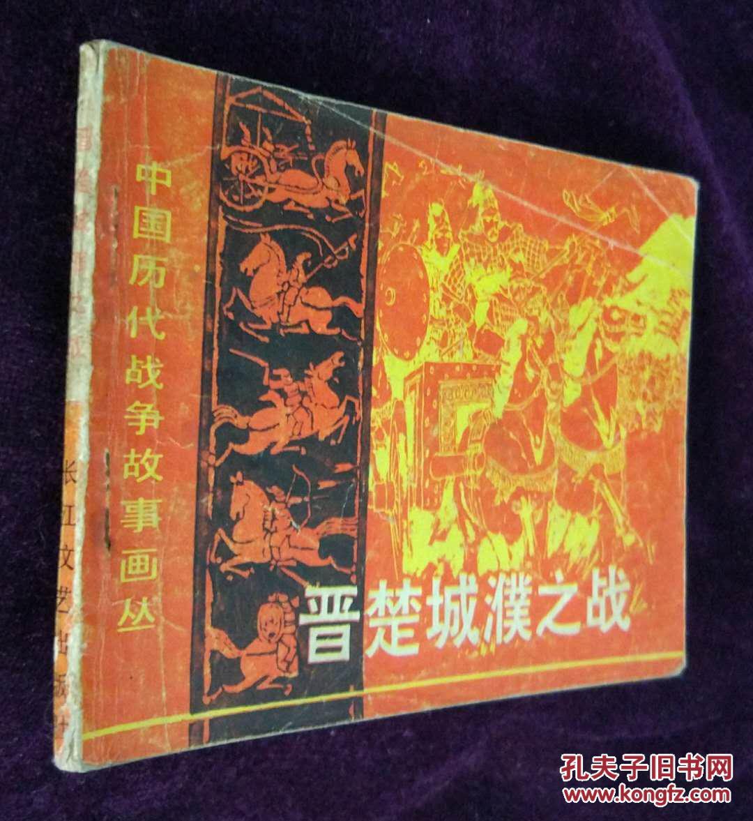 【图】连环画 小人书 晋楚城濮之战(中国历代战