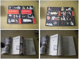 《十万个为什么》医学1.2,32开集体著,少儿1980.1出版,5722号,图书