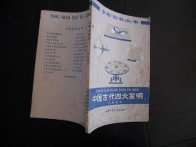 中国古代四大发明