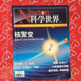 科学世界2015 8 9【两期合售】
