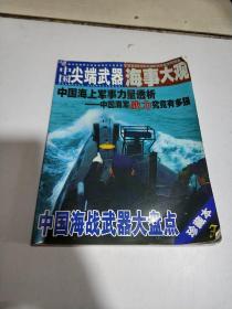 中国尖端武器海事大观 总第55期-56期合订本