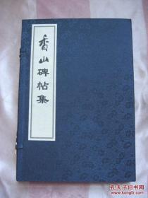 香山碑帖集(线装一函一册)