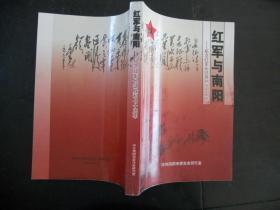 红军与南阳——纪念红军长征胜利七十周年