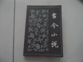 古今小说(下册)