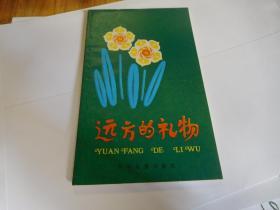 远方的礼物(1984年一版一印,作者签赠本)