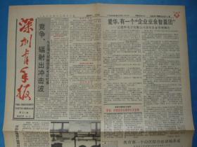 《深圳青年报》1986年12月30日。张蓉芳为何不掌帅印?专业资格证书有关问题。
