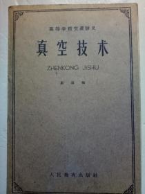 高等学校交流讲义:真空技术(1961年一版一印)