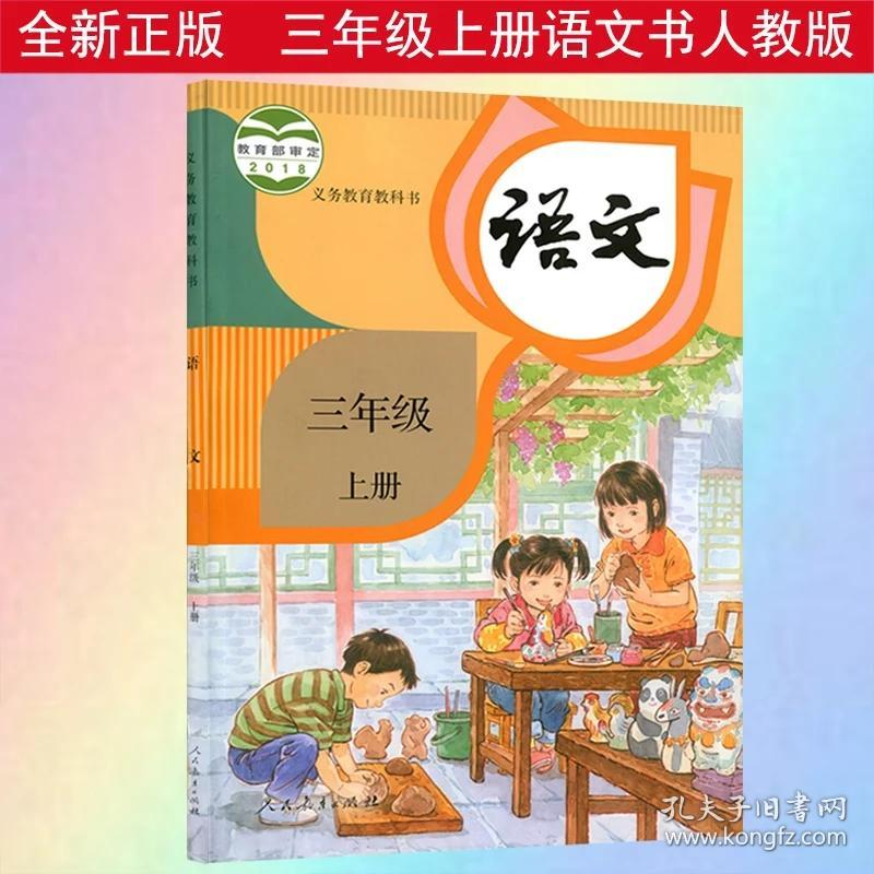 小学现货2018新版人教3三上册正版语技巧年级谈恋爱文书初中的图片